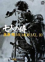 【中古】 黒澤明MEMORIAL10(第4巻) 七人の侍 小学館DVD&BOOK…