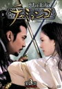 【中古】 幻の王女チャミョンゴ DVD−BOX 第3章 /チョン・リョウォン,チ