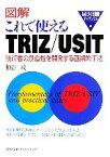 【中古】 図解 これで使えるTRIZ/USIT 技術者の創造性を開発する画期的手法 ものづくり技術アドバンスト/粕谷茂【著】 【中古】afb
