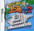 【中古】 上海DS2 /ニンテンドーDS 【中古】afb