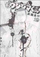 【中古】 闇金ウシジマくん(19) ビッグC/真鍋昌平(著者) 【中古】afb