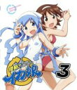 【中古】 侵略!イカ娘(3)(Blu−ray Disc) /...