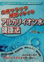 【中古】 血液サラサラ細胞イキイキ アルカリイオン水健康法 /小羽田健雄(著者) 【中古】afb