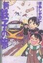 【中古】 新・鉄子の旅(2) IKKI C/ほあしかのこ(著者) 【中古】afb