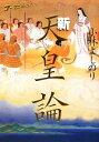 【中古】 新天皇論 ゴーマニズム宣言SPECIAL /小林よしのり【著】 【中古】afb