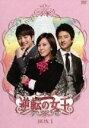 【中古】 逆転の女王 DVD−BOX1 完全版 /チョン・ジュノ,キム...