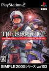 【中古】 THE 地球防衛軍タクティクス SIMPLE 2000シリーズVOL.103 /PS2 【中古】afb