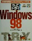 【中古】 やってトライ!Windows98 実戦的例題によるスキルチェック方式 やってトライ!シリーズ/山口学(著者),SBP「やってトライ!」編集部(編者) 【中古】afb