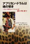 【中古】 アフリカン・ドラムは魂の響き コンゴのミュージシャンが語り、叩き、歌う! /ムクナチャカトゥンバ(その他),今井田博(その他) 【中古】afb