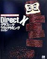 【中古】 DirectXグラフィックプログラミング スクリーンセーバーを作ろう /山崎由喜憲(著者) 【中古】afb
