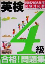 【中古】 CD付 英検4級合格!問題集(最新2005年度試験対応版) /吉成雄一郎(著者) 【中古】afb