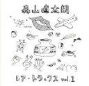 【中古】 レア・トラックス vol.1 /森山直太朗 【中古】afb