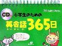 【中古】 CD付 小学生のための英会話365日 /ハヒョンジ...