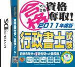 【中古】 マル合格資格奪取! 2011年度版 行政書士試験 /ニンテンドーDS 【中古】afb