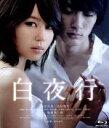 【中古】 白夜行(Blu−ray Disc) /堀北真希,高...