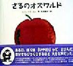 【中古】 さるのオズワルド /エゴン・マーチセン(著者),松岡享子(訳者) 【中古】afb