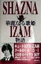 【中古】 SHAZNA 華麗なる歌姫IZAM物語 /高橋利雄(著者) 【中古】afb