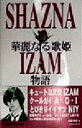 IZAMの長男は青山学院入学!今、芸能人の子供が多く通う学校とは