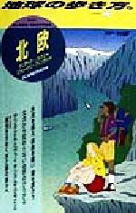 【中古】 北欧('98〜'99版) デンマーク・ノルウェー・スウェーデン・フィンランド 地球の歩き方27/地球の歩き方編集室(著者) 【中古】afb