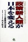【中古】 「政策新人類」が日本を変える パフォーマンス「実績評価」時代の改革案 /茂木敏充(著者) 【中古】afb