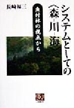 【中古】 システムとしての「森‐川‐海」 魚付林の視点から 人間選書218/長崎福三(著者) 【中古】afb