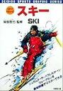 【中古】 スキー シュテムターン・パラレルターン・ウェーデルンを最短時間でマスターできる スポーツグラフィックシリーズ/岡部哲也(その他) 【中古】afb