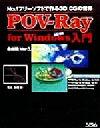 【中古】 POV‐Ray for Windows入門 No.1フリーソフトで作る3D CGの世界 /石本浩司(著者) 【中古】afb