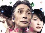 【中古】 無理な恋愛 DVD−BOX /堺正章,夏川結衣,徳井義実 【中古】afb