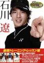 【中古】 週刊ジュニアゴルフ教室 石川遼からの挑戦状 基礎ト...