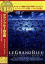 【中古】 グラン・ブルー完全版−デジタル
