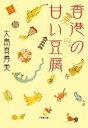 【中古】 香港の甘い豆腐 小学館文庫/大島真寿美【著】 【中古】afb