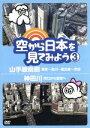 【中古】 空から日本を見てみよう(3)山手線南側・東京〜品川...
