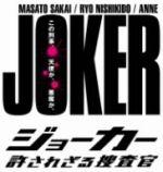 【中古】 ジョーカー 許されざる捜査官 DVD?BOX /堺雅人,錦戸亮,杏,井筒昭雄(音楽)…