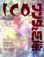 【中古】 ICO/ワンダと巨像 <Limited Box> /PS3 【中古】afb