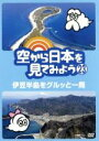 【中古】 空から日本を見てみよう(23)伊豆半島をグルッと一...
