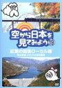 【中古】 空から日本を見てみよう(19)紅葉の関東ローカル線...