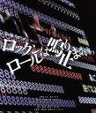 【中古】 劇場版 神聖かまってちゃん ロックンロールは鳴り止まないっ(Blu−ray Disc) /二階堂ふみ,森下くるみ,劔樹人,入江悠(監督、脚本、編集),池永正 【中古】afb