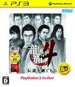 【中古】 龍が如く4 伝説を継ぐもの PlayStation3 the Best /PS3 【中古】...