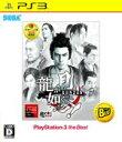 【中古】 龍が如く 見参! PlayStation3 the...