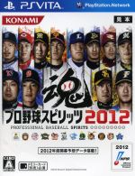 【中古】 プロ野球スピリッツ2012 /PSVITA 【中古】afb