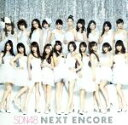 【中古】 NEXT ENCORE(DVD付) /SDN48 【中古】afb