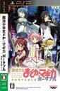 【中古】 魔法少女まどか☆マギカ ポータブル <通常契約パック> /PSP 【中古】afb