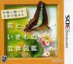 買取時のポイント10倍!本・ゲーム・DVDなどお売り下さい【中古】afb 花といきもの立体図鑑 /