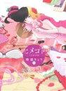 ブックオフオンライン楽天市場店で買える「【中古】 ヒメゴト 十九歳の制服(3 ビッグC/峰浪りょう(著者 【中古】afb」の画像です。価格は200円になります。