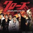 【中古】 「クローズ ZERO」オリジナル・サウンドトラック /(オリジナル・サウンドトラック),浅井健一,THE STREET BEATS,Ruka for Me 【中古】afb