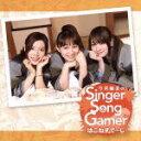 【中古】 今井麻美のSinger Song Gamer はこねすてーじ /今井麻美 【中古】afb