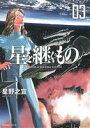 【中古】 星を継ぐもの(3) ビッグCスペシャル/星野之宣(著者) 【中古】afb