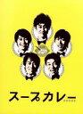 【中古】 スープカレー Blu−ray BOX(Blu−ray Disc) /TEAM NACS,峯岸みなみ,入山法子,白石めぐみ(音楽) 【中古】afb