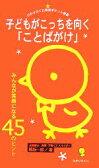 【中古】 子どもがこっちを向く「ことばがけ」 みんなが笑顔になる45のヒント ひかりのくに保育ポケット新書/原坂一郎【著】 【中古】afb