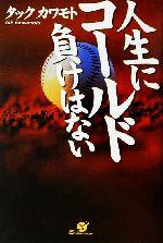 【中古】 人生にコールド負けはない /タックカワモト(著者) 【中古】afb